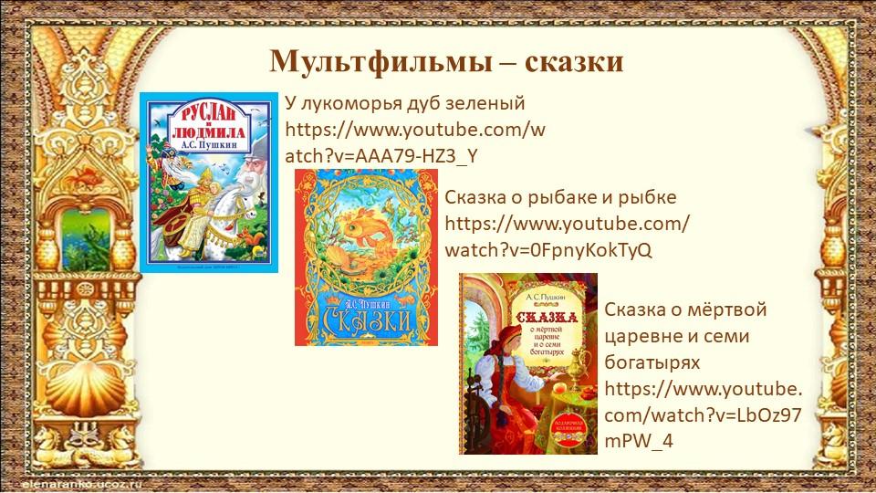 Мультфильмы – сказкиСказка о рыбаке и рыбке https://www.youtube.com/watch?v=0...
