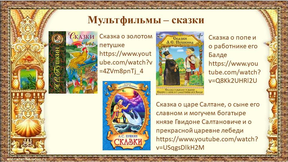 Мультфильмы – сказкиСказка о золотом петушке https://www.youtube.com/watch?v=...
