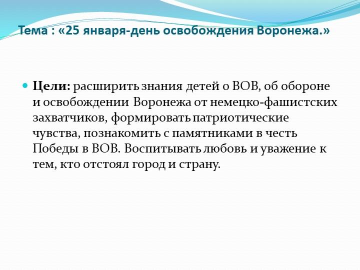 Тема : «25 января-день освобождения Воронежа.»Цели:расширить знания детей...