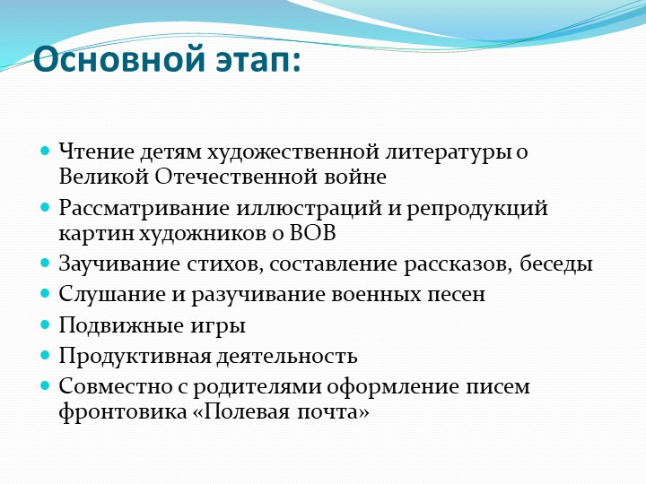 Основной этап:Чтение детям художественной литературы о Великой Отечественной...