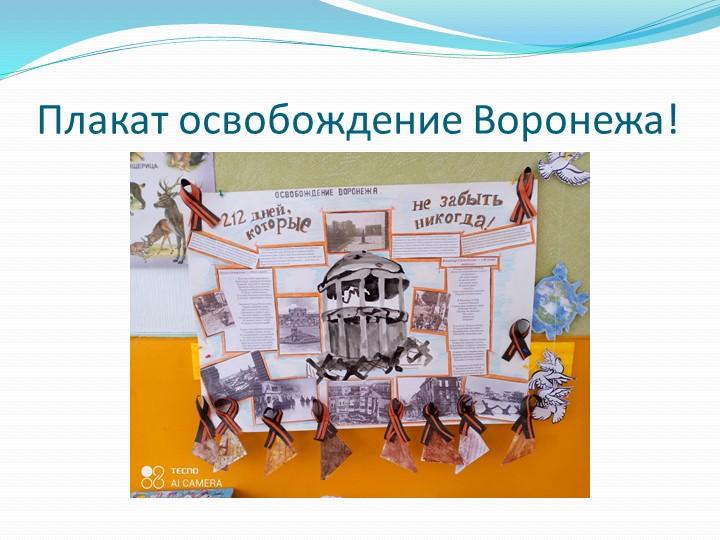 Плакат освобождение Воронежа!