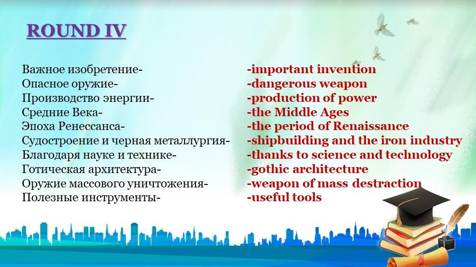 Важное изобретение-Опасное оружие-Производство энергии-Средние Века-Эпоха...