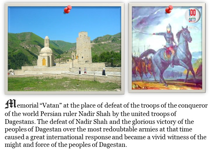 """Memorial """"Vatan"""" at the place of defeat of the troops of the conqueror of the..."""