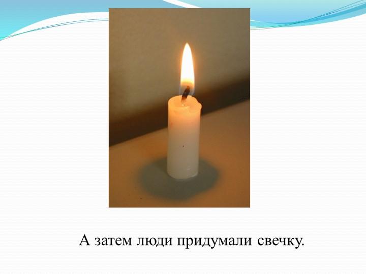 А затем люди придумали свечку.