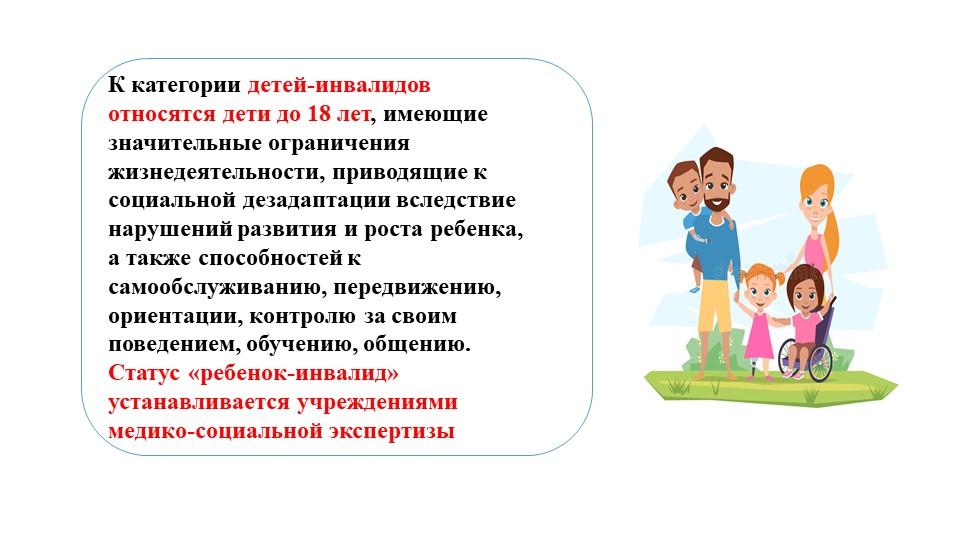 К категории детей-инвалидовотносятся дети до 18 лет, имеющиезначительные ог...