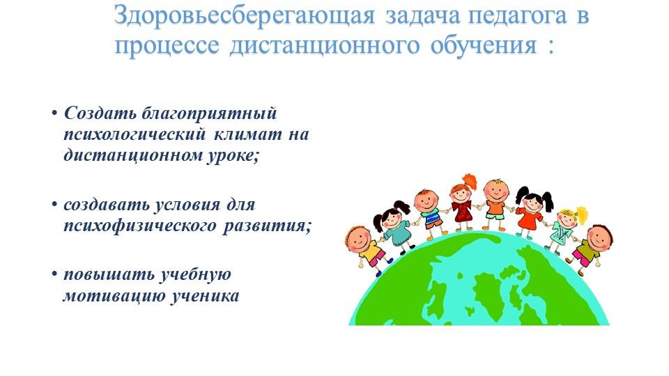 Здоровьесберегающая задача педагога в процессе дистанционного обучения :...