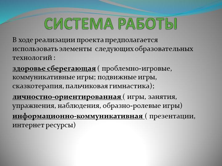 СИСТЕМА РАБОТЫВ ходе реализации проекта предполагается использовать элементы...