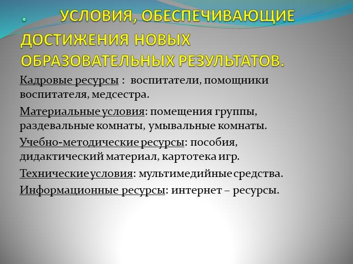 .УСЛОВИЯ, ОБЕСПЕЧИВАЮЩИЕ ДОСТИЖЕНИЯ НОВЫХ ОБРАЗОВАТЕЛЬНЫХ РЕЗУЛЬТАТОВ...