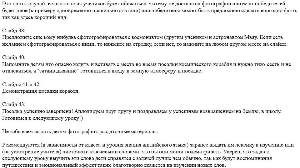 Космическая викторина по английскому языку ко дню Космонавтики.(ВНИМАНИ...