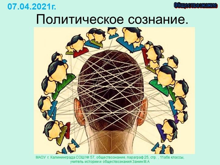 Политическое сознание. 07.04.2021г.ОбществознаниеМАОУ г. Калининграда СОШ № 5...