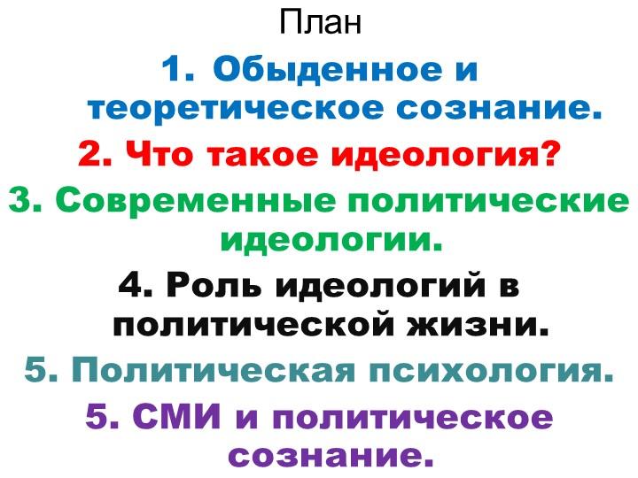 ПланОбыденное и теоретическое сознание.2. Что такое идеология?3. Современны...