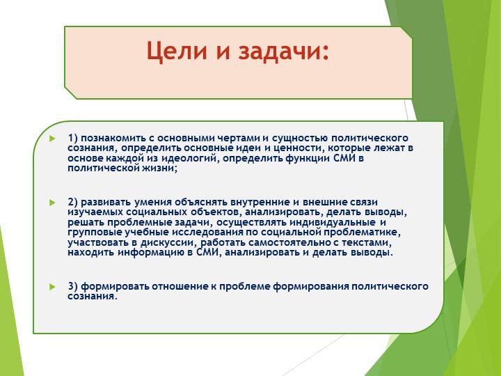 Цели и задачи:1) познакомить с основными чертами и сущностью политического с...