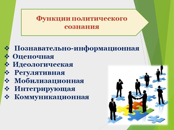 Функции политического сознания Познавательно-информационнаяОценочнаяИдеолог...