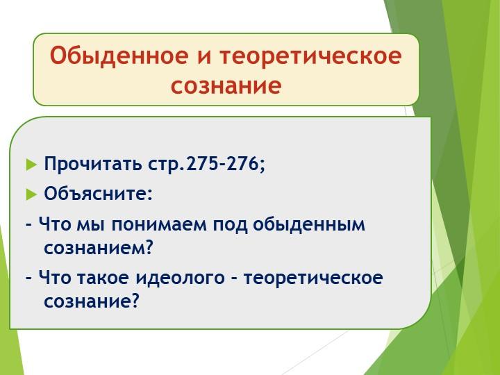 Обыденное и теоретическое сознаниеПрочитать стр.275-276;Объясните: - Что м...
