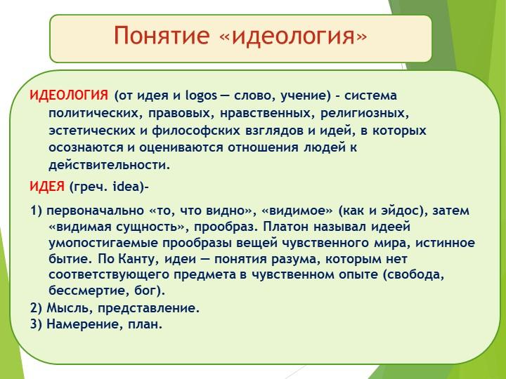 Понятие «идеология»ИДЕОЛОГИЯ (от идея и logos — слово, учение) - система поли...