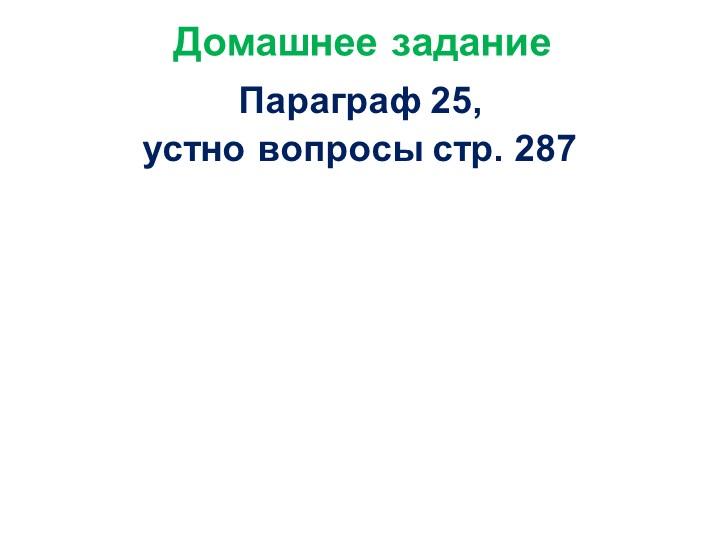 Домашнее заданиеПараграф 25, устно вопросы стр. 287