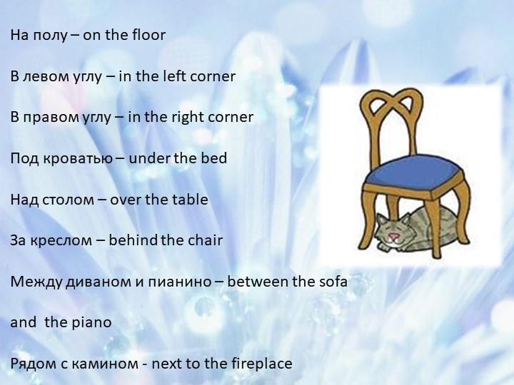 На полу – on the floorВ левом углу – in the left cornerВ правом углу – in t...