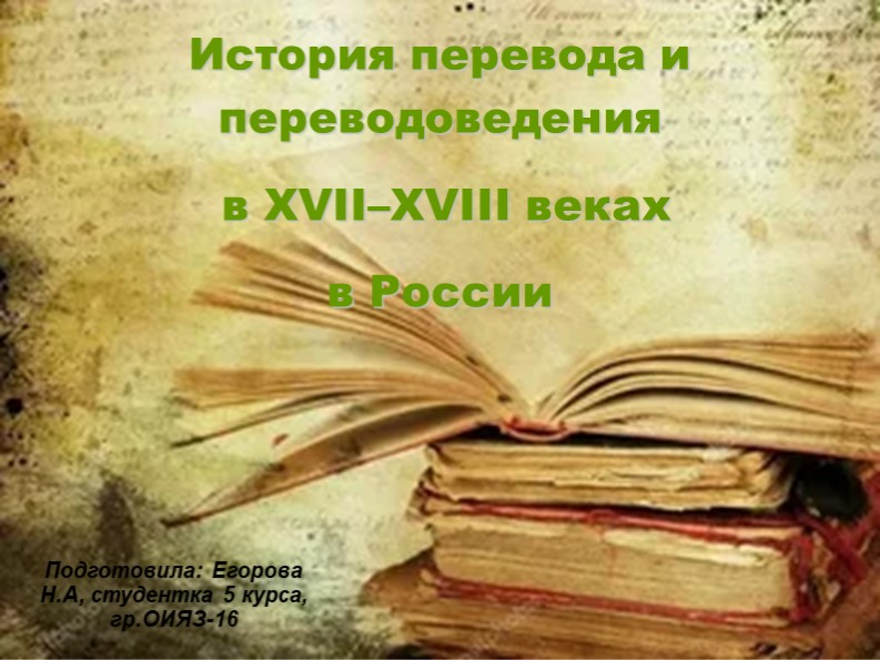 История перевода и переводоведения в XVII–XVIII векахв РоссииПодготовила:...