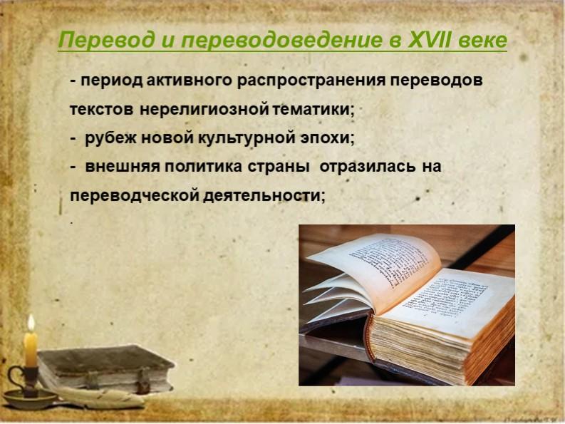 - период активного распространения переводов текстов нерелигиозной тематики...
