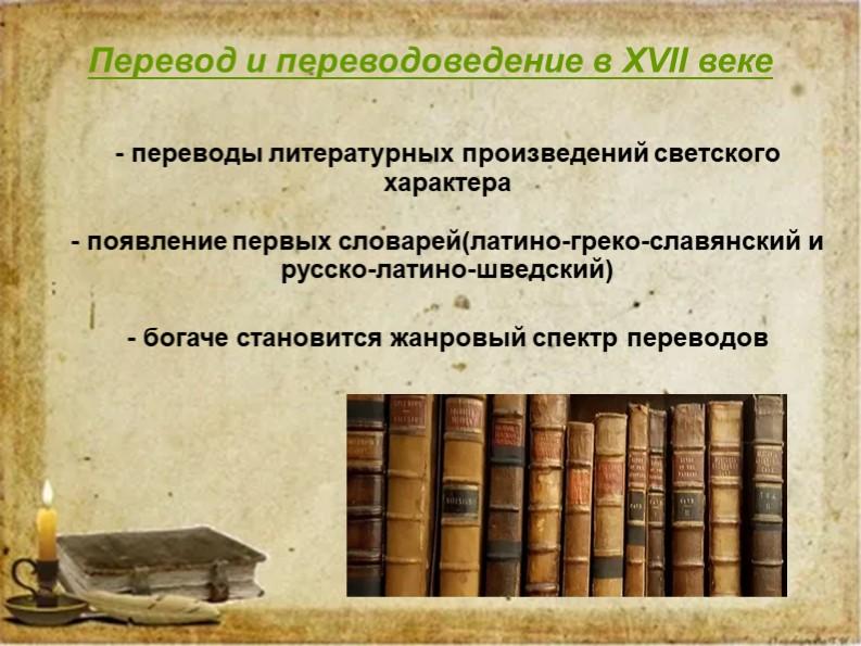 Перевод и переводоведение в XVII веке- переводы литературных произведений св...