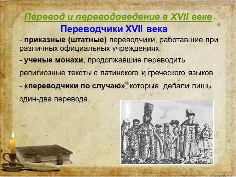 Перевод и переводоведение в XVII векеПереводчики XVII века- приказные (штатн...