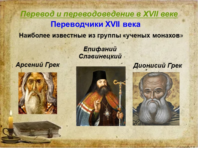 Наиболее известные из группы «ученых монахов» Перевод и переводоведение в XV...
