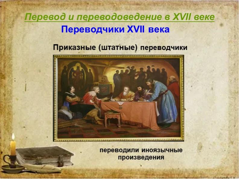 Перевод и переводоведение в XVII векеПриказные (штатные) переводчики Посоль...