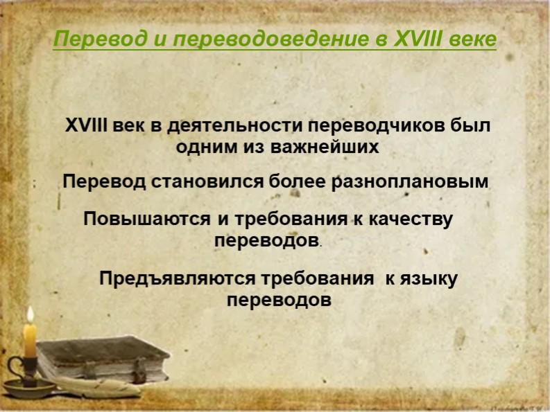 Перевод и переводоведение в XVIII векеXVIII век в деятельности переводчиков...