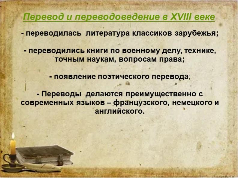 Перевод и переводоведение в XVIII веке- переводилась  литература классиков з...