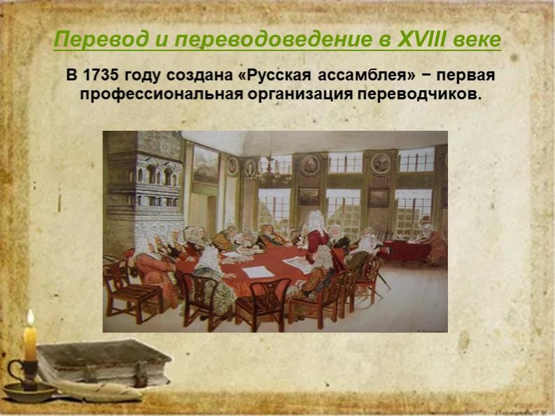 Перевод и переводоведение в XVIII векеВ 1735 году создана «Русская ассамблея...