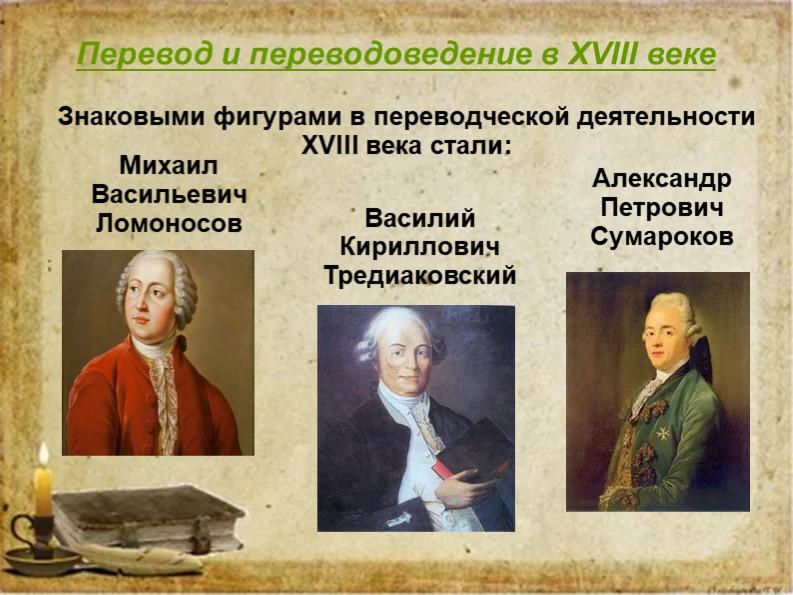 Знаковыми фигурами в переводческой деятельности XVIII века стали: Перевод и п...