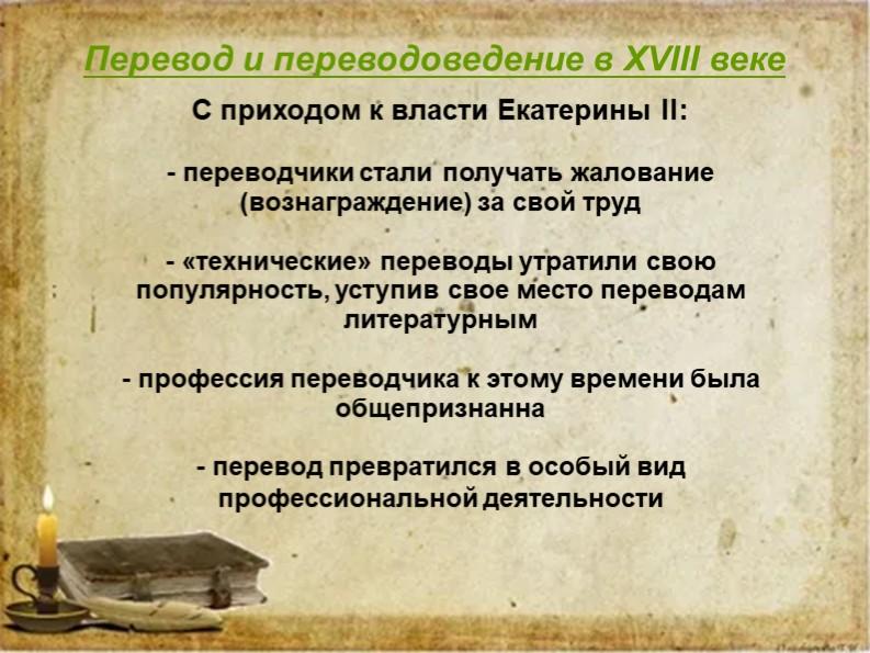 Перевод и переводоведение в XVIII векеС приходом к власти Екатерины II:- п...