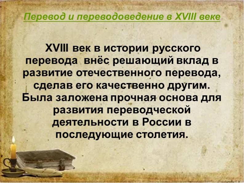 XVIII век в истории русского перевода  внёс решающий вклад в развитие отечес...