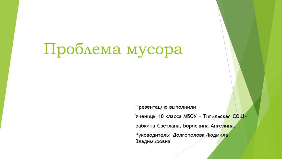 Проблема мусораПрезентацию выполнилиУченицы 10 класса МБОУ « Тигильская СОШ»...
