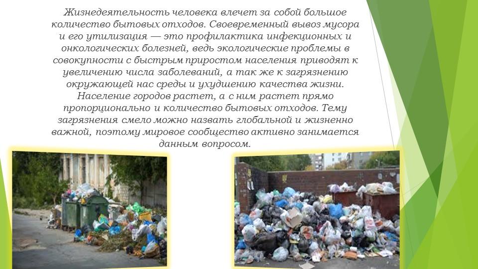 Жизнедеятельность человека влечет за собой большое количество бытовых отходов...