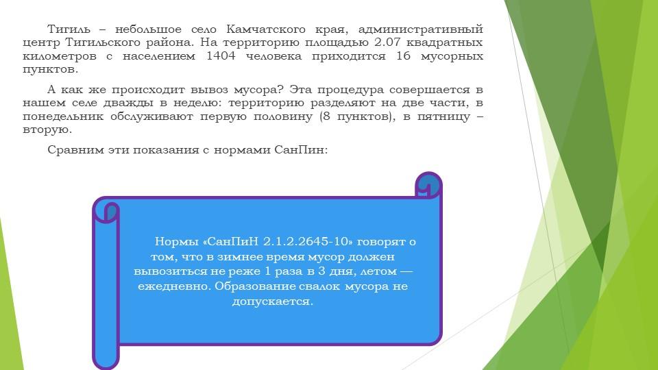 Тигиль – небольшое село Камчатского края, административный центр Тигильского...