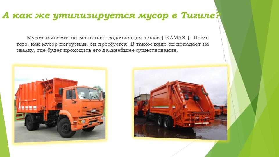 А как же утилизируется мусор в Тигиле?Мусор вывозят на машинах, содержащих пр...