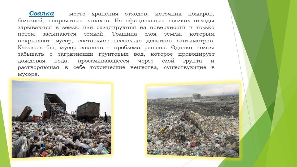 Свалка – место хранения отходов, источник пожаров, болезней, неприятных запах...