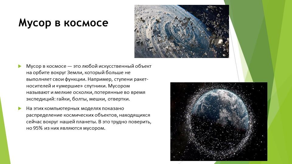 Мусор в космосеМусор в космосе — это любой искусственный объект на орбите вок...