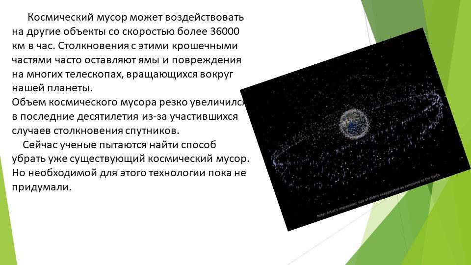Космический мусор может воздействовать на другие объекты со скоростью б...