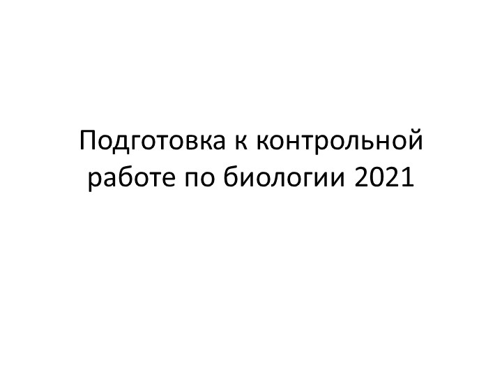 Подготовка к контрольной работе по биологии 2021