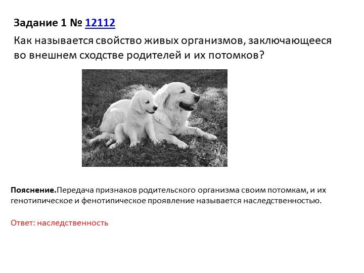 Задание 1№12112Как называется свойство живых организмов, заключающееся во...