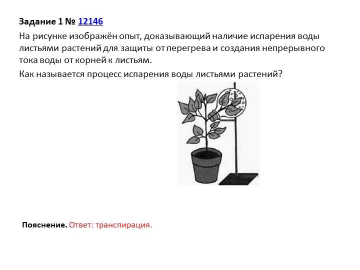 Задание 1№12146На рисунке изображён опыт, доказывающий наличие испарения в...