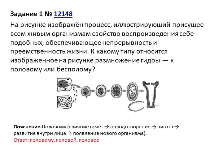 Задание 1№12148На рисунке изображён процесс, иллюстрирующий присущее всем...