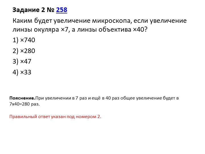 Задание 2№258Каким будет увеличение микроскопа, если увеличение линзы окул...