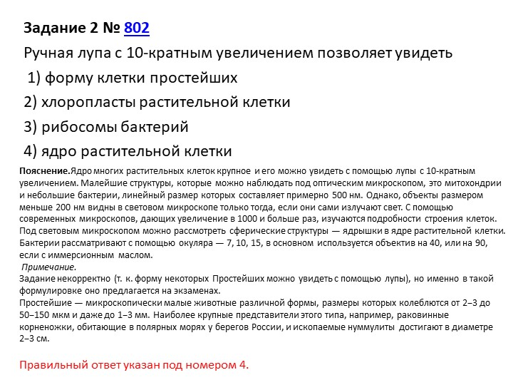 Задание 2№802Ручная лупа с 10-кратным увеличением позволяет увидеть1) фо...