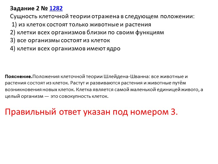 Задание 2№1282Сущность клеточной теории отражена в следующем положении:1...