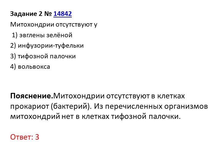 Задание 2№14842Митохондрии отсутствуют у1) эвглены зелёной2) инфузории-...