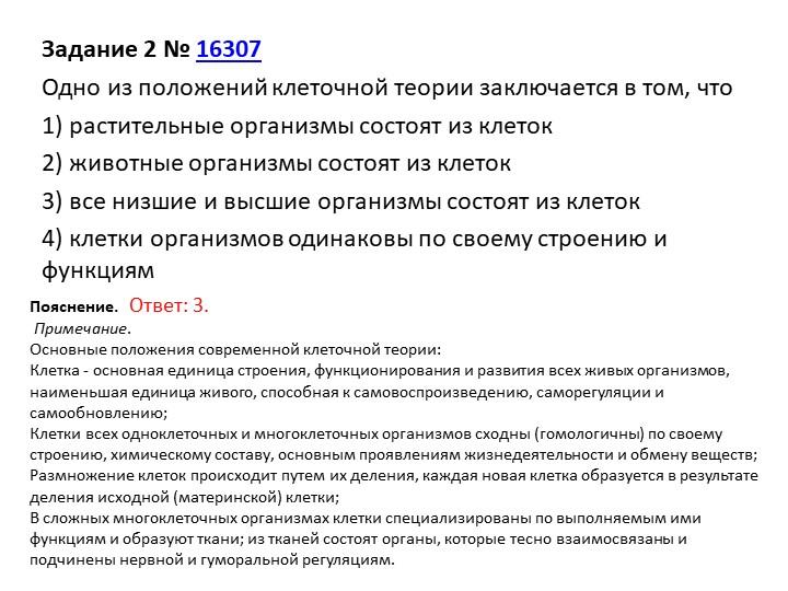 Задание 2№16307Одно из положений клеточной теории заключается в том, что1...