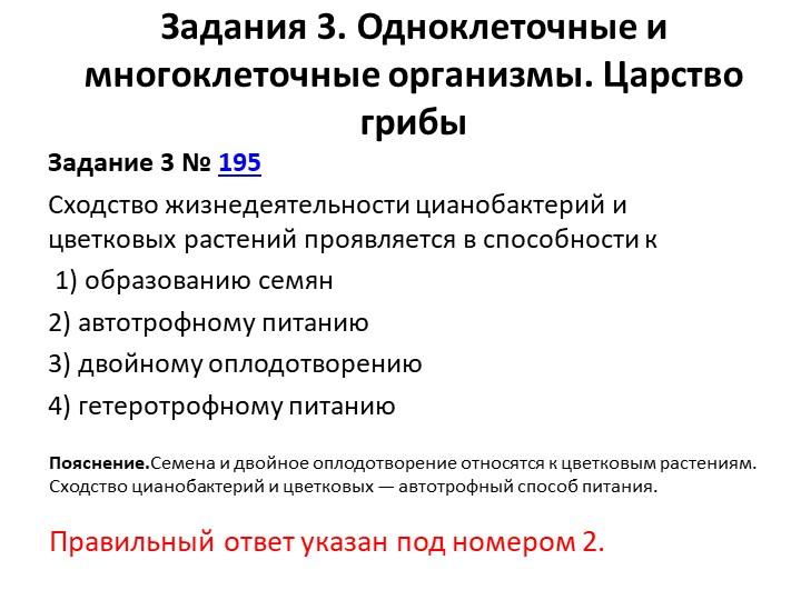 Задания 3. Одноклеточные и многоклеточные организмы. Царство грибыЗадание 3№...